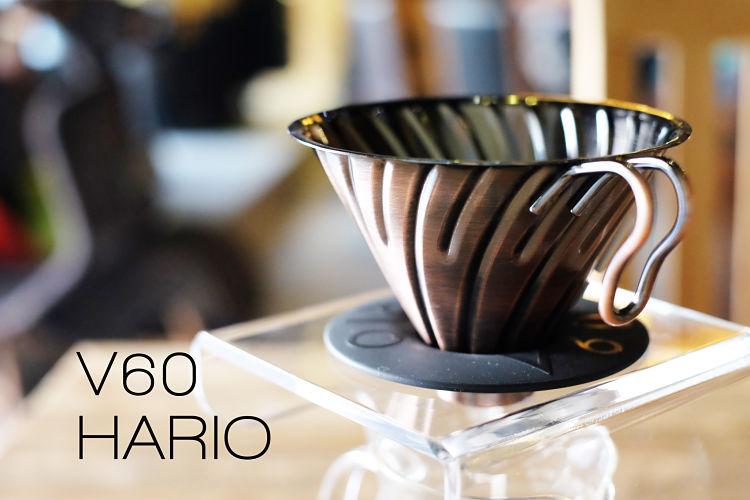 2.HARIO_V60